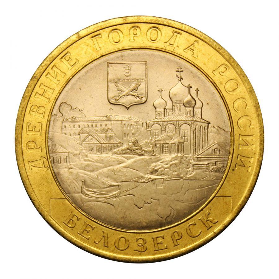 10 рублей 2012 СПМД Белозерск (Древние города России) UNC