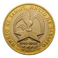 10 рублей 2005 ММД 60 лет Победы ВОВ 1941-1945 гг (Знаменательные даты)
