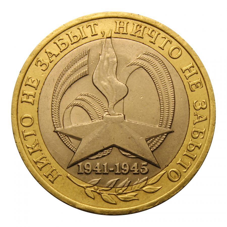 10 рублей 2005 СПМД 60 лет Победы ВОВ 1941-1945 гг (Знаменательные даты)