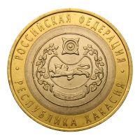 10 рублей 2007 СПМД Республика Хакасия (Российская Федерация)