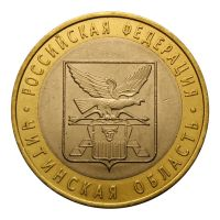 10 рублей 2006 СПМД Читинская область (Российская Федерация)