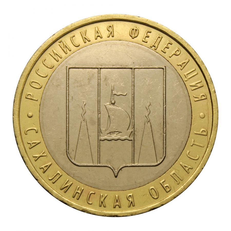 10 рублей 2006 ММД Сахалинская область (Российская Федерация)