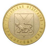 10 рублей 2006 ММД Приморский край (Российская Федерация)
