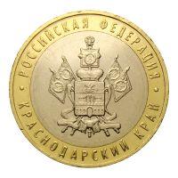 10 рублей 2005 ММД Краснодарский край (Российская Федерация)