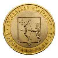 10 рублей 2009 СПМД Кировская область (Российская Федерация)