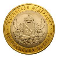 10 рублей 2011 СПМД Воронежская область (Российская Федерация) UNC