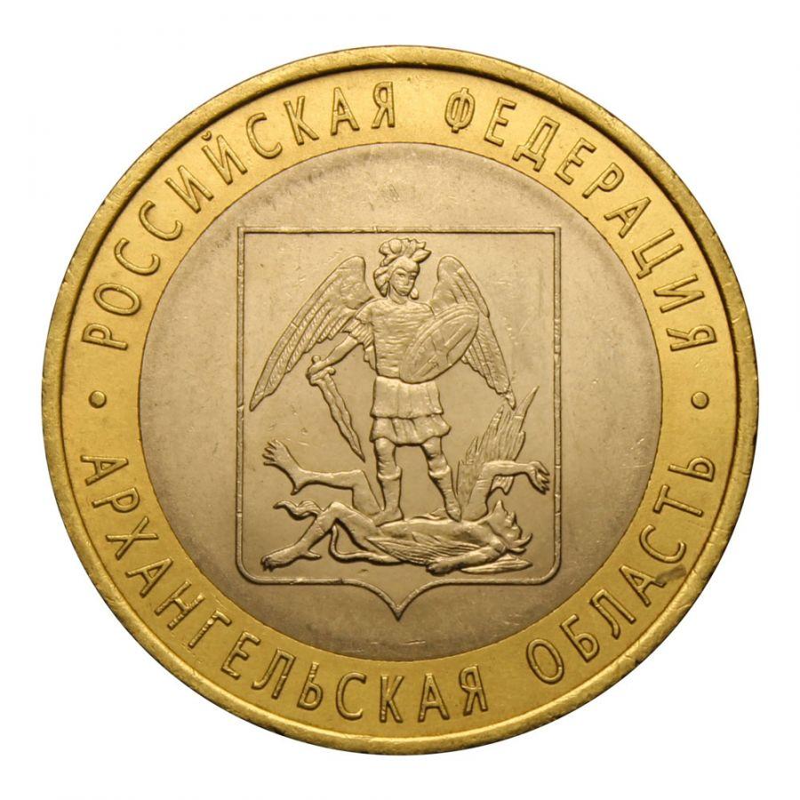 10 рублей 2007 СПМД Архангельская область (Российская Федерация)