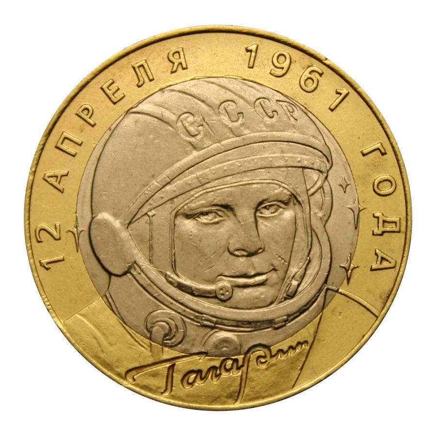 10 рублей 2001 СПМД 40-летие космического полета Ю.А. Гагарина (Знаменательные даты)
