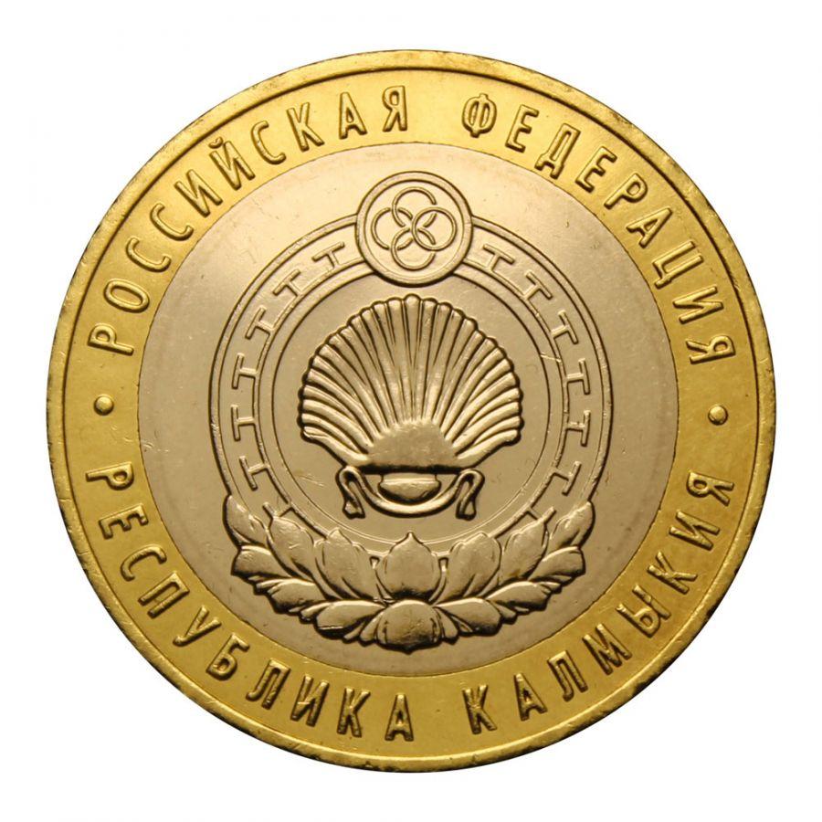 10 рублей 2009 ММД Республика Калмыкия (Российская Федерация)