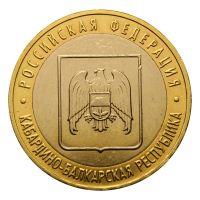 10 рублей 2008 ММД Кабардино-Балкарская Республика (Российская Федерация)