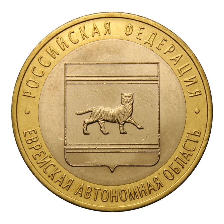 10 рублей 2009 СПМД Еврейская автономная область (Российская Федерация)