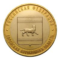 10 рублей 2009 ММД Еврейская автономная область (Российская Федерация)