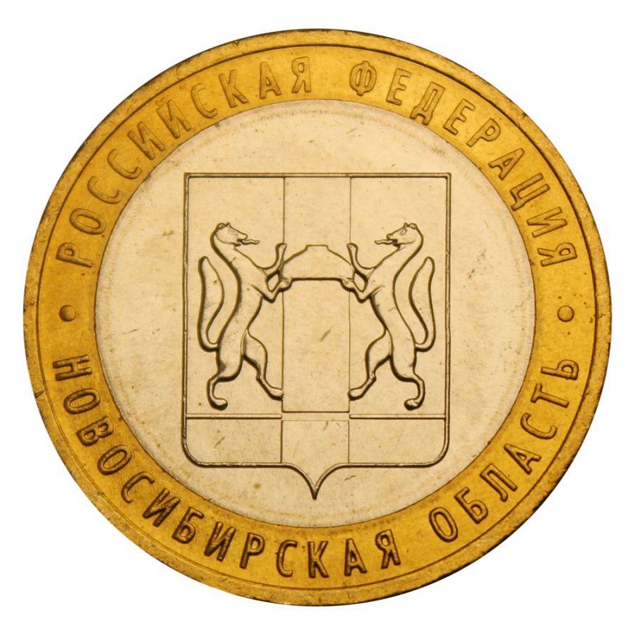 10 рублей 2007 ММД Новосибирская область (Российская Федерация) UNC