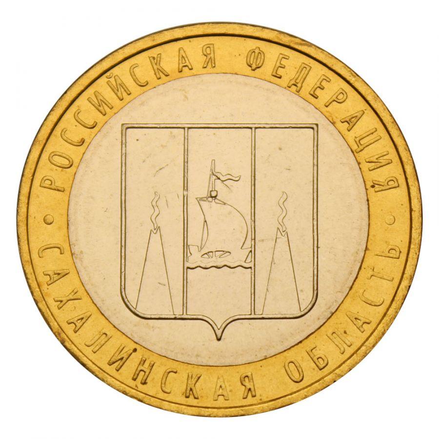 10 рублей 2006 ММД Сахалинская область (Российская Федерация) UNC