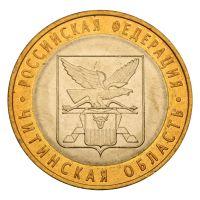 10 рублей 2006 СПМД Читинская область (Российская Федерация) UNC
