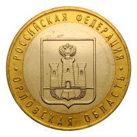 10 рублей 2005 ММД Орловская область  (Российская Федерация) UNC