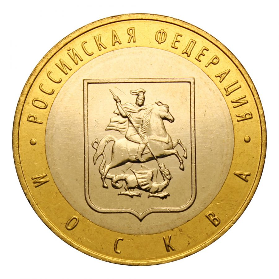 10 рублей 2005 ММД Город Москва (Российская Федерация) UNC