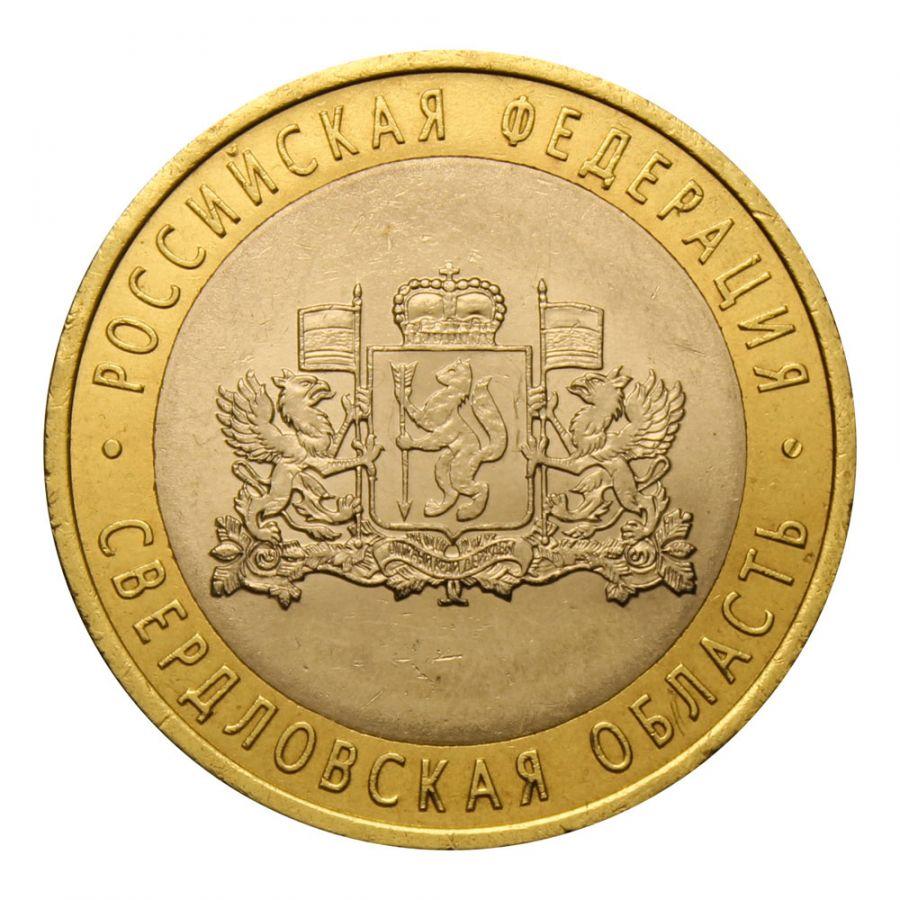 10 рублей 2008 СПМД Свердловская область (Российская Федерация)