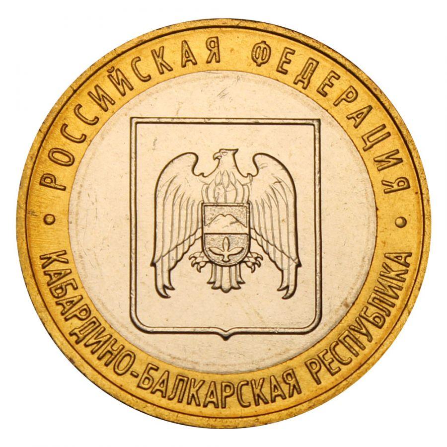 10 рублей 2008 ММД Кабардино-Балкарская Республика (Российская Федерация) UNC