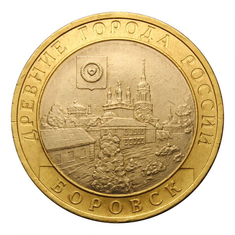 10 рублей 2005 СПМД Боровск (Древние города России)
