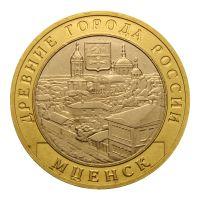 10 рублей 2005 ММД Мценск (Древние города России)