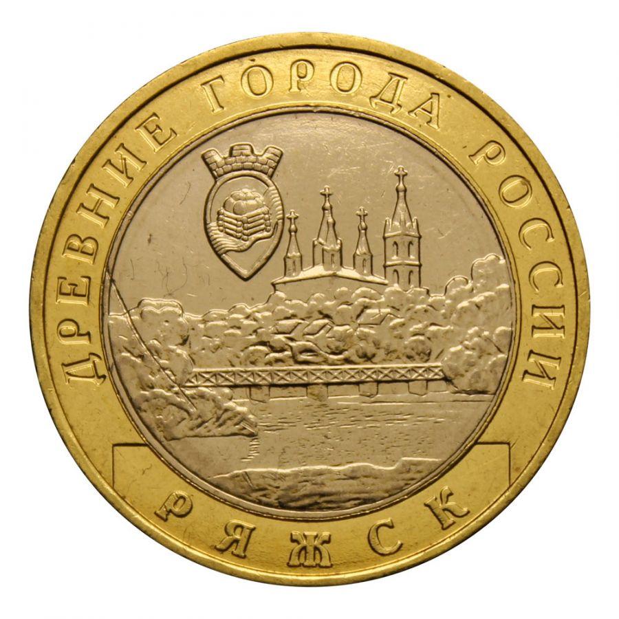 10 рублей 2004 ММД Ряжск (Древние города России)
