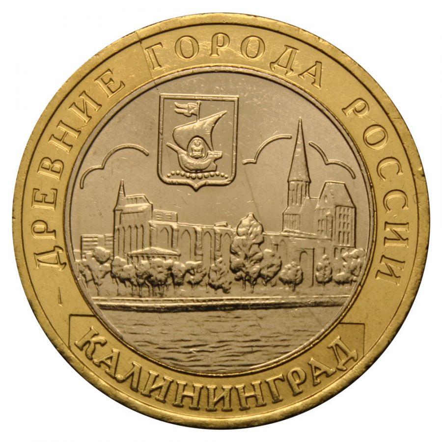 10 рублей 2005 ММД Калининград (Древние города России)