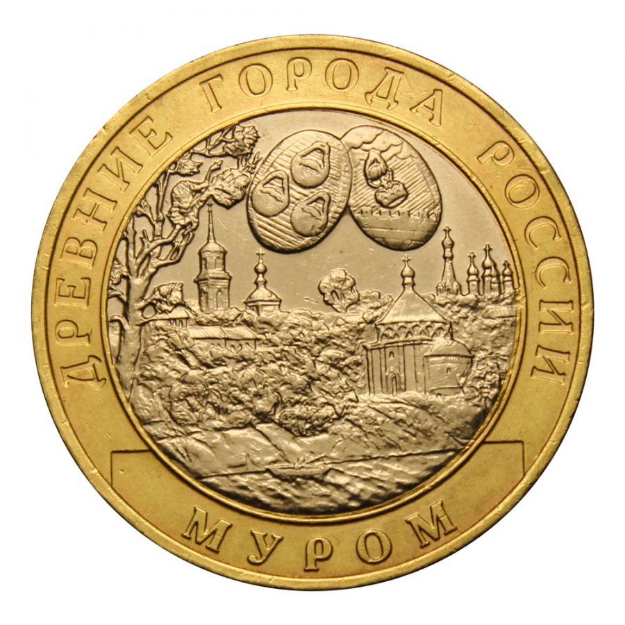 10 рублей 2003 СПМД Муром (Древние города России)