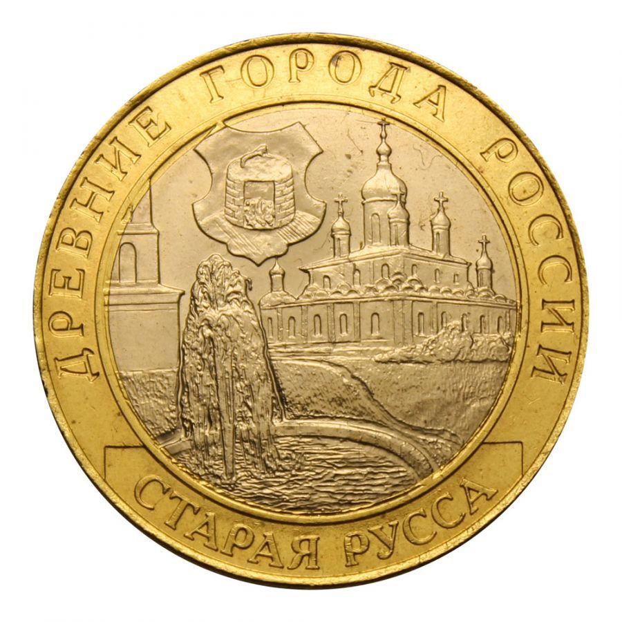 10 рублей 2002 СПМД Старая Русса (Древние города России)