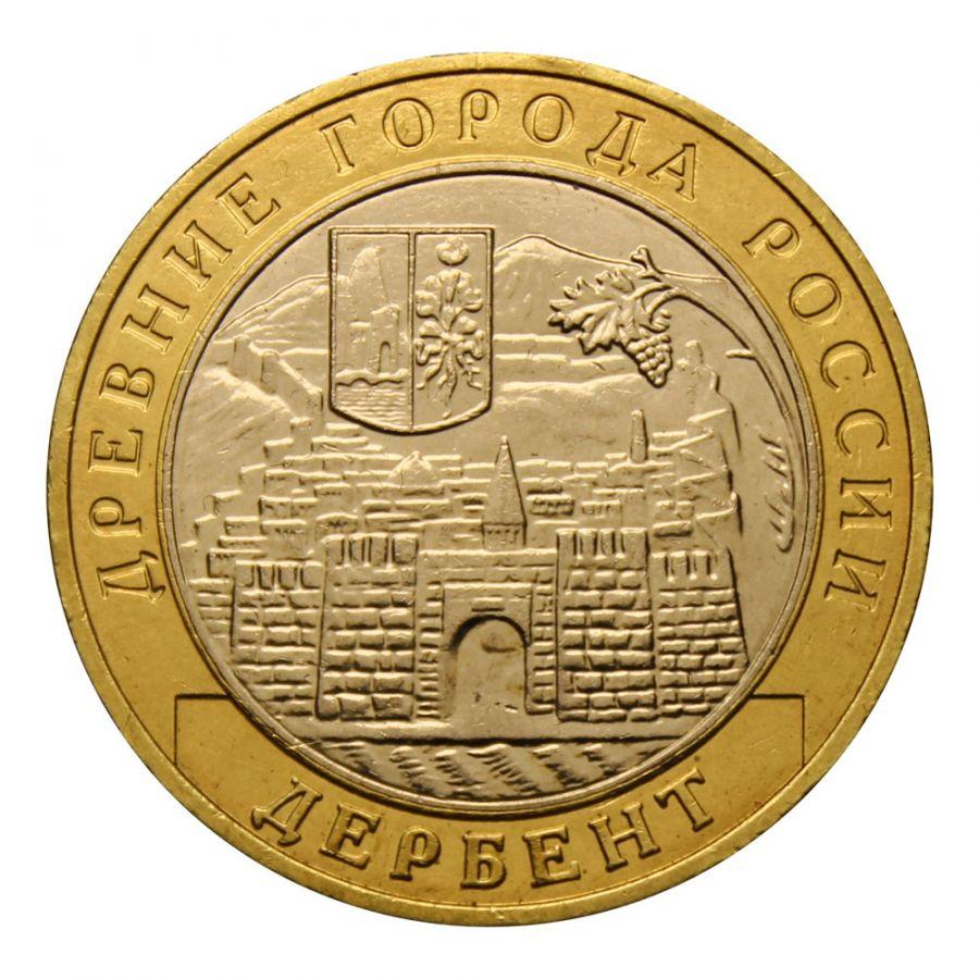 10 рублей 2002 ММД Дербент (Древние города России)