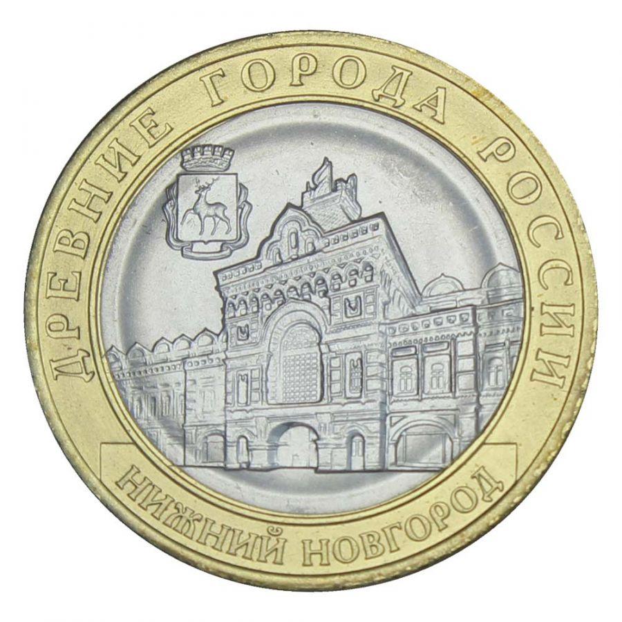 10 рублей 2021 ММД Нижний Новгород (Древние города России) UNC