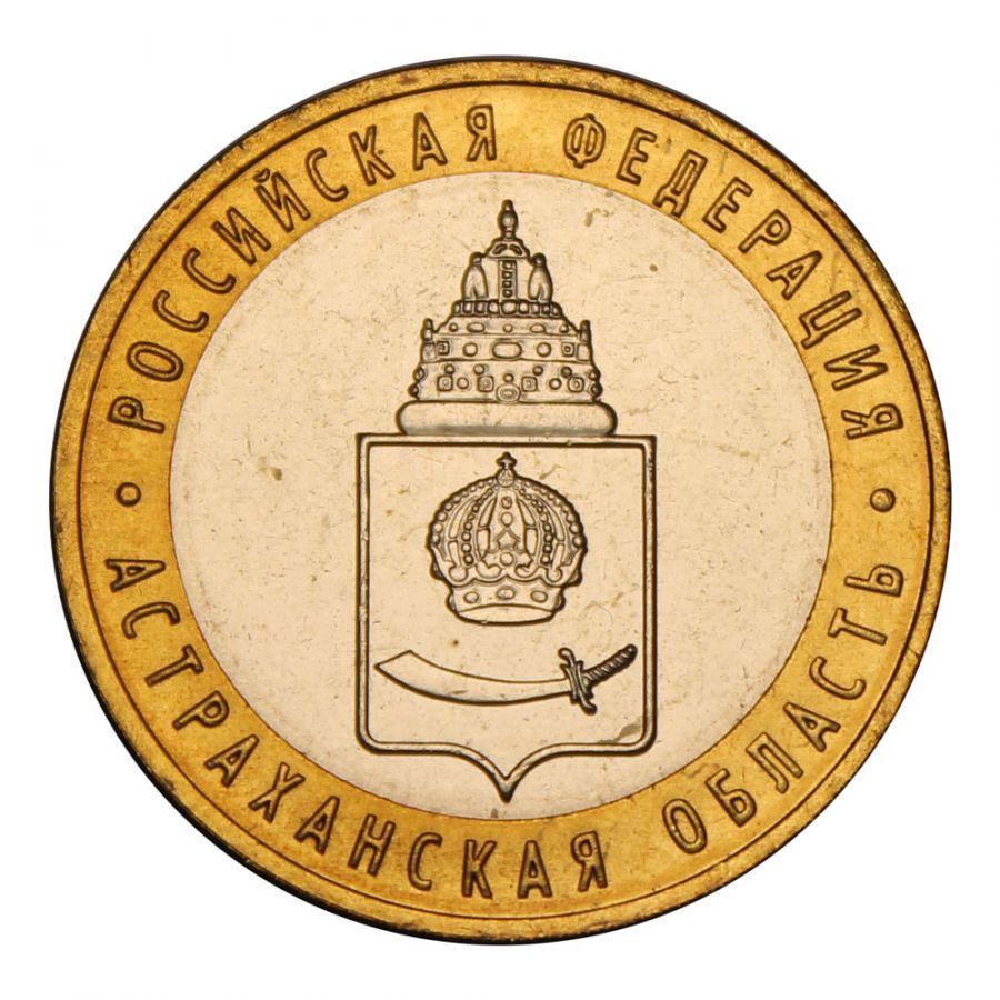 10 рублей 2008 ММД Астраханская область (Российская Федерация) UNC