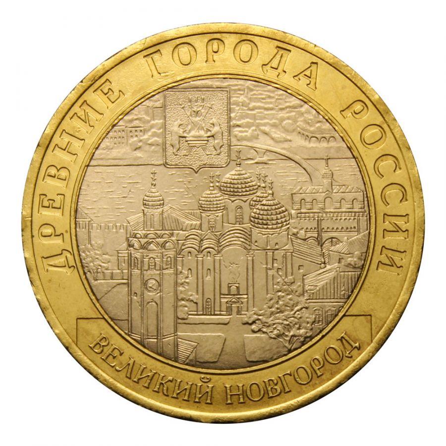 10 рублей 2009 СПМД Великий Новгород (Древние города России)