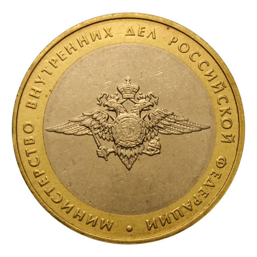 10 рублей 2002 ММД Министерство внутренних дел РФ (Министерства)