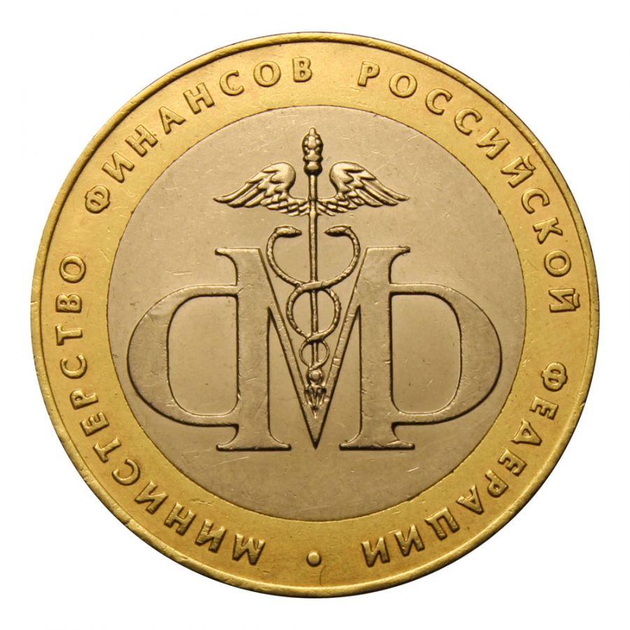 10 рублей 2002 СПМД Министерство финансов РФ (Министерства)