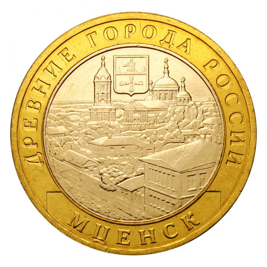 10 рублей 2005 ММД Мценск (Древние города России) UNC