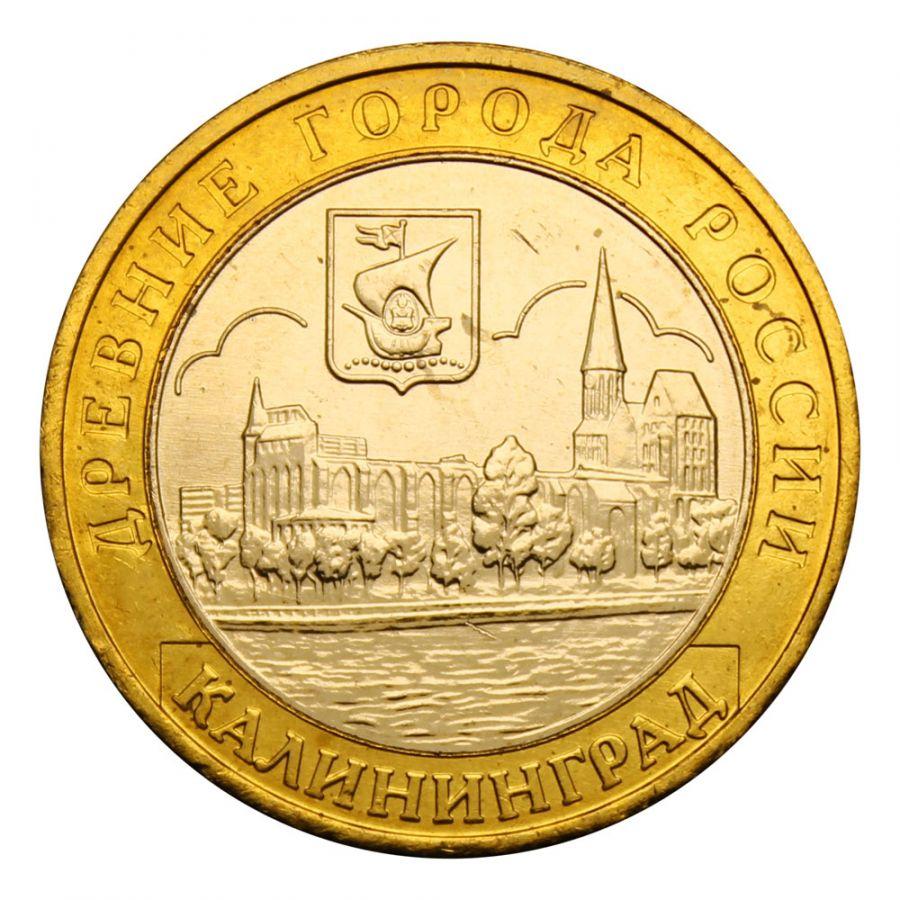 10 рублей 2005 ММД Калининград (Древние города России) UNC