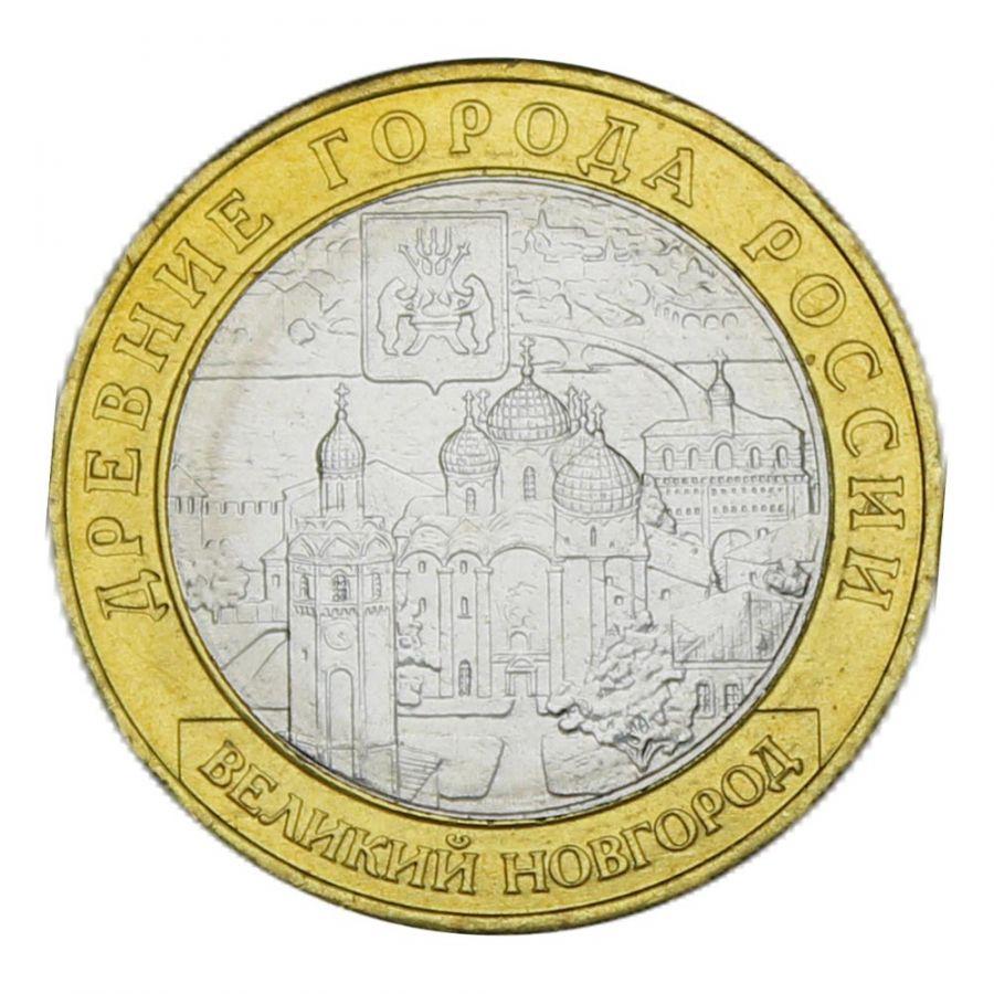 10 рублей 2009 ММД Великий Новгород (Древние города России) UNC