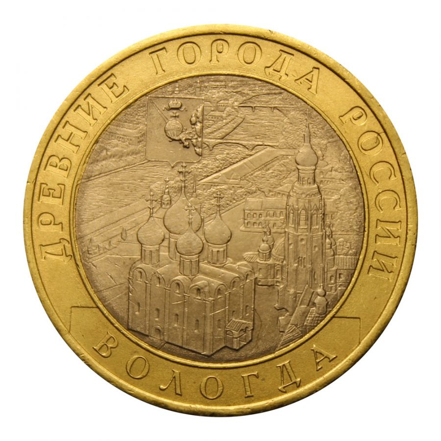 10 рублей 2007 СПМД Вологда (Древние города России)