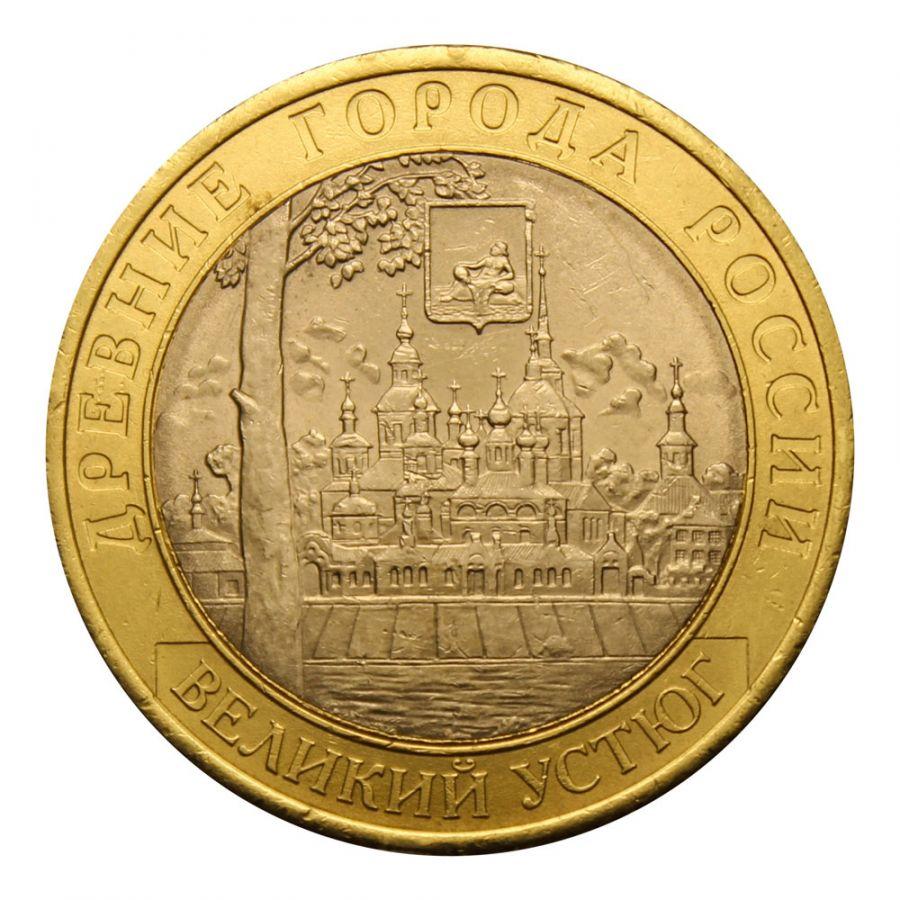 10 рублей 2007 СПМД Великий Устюг (Древние города России)
