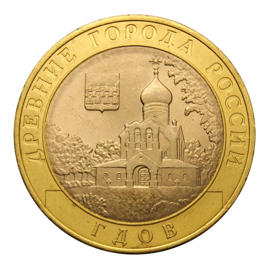 10 рублей 2007 СПМД Гдов (Древние города России)