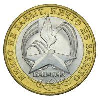 10 рублей 2005 СПМД 60 лет Победы ВОВ 1941-1945 гг (Знаменательные даты) UNC