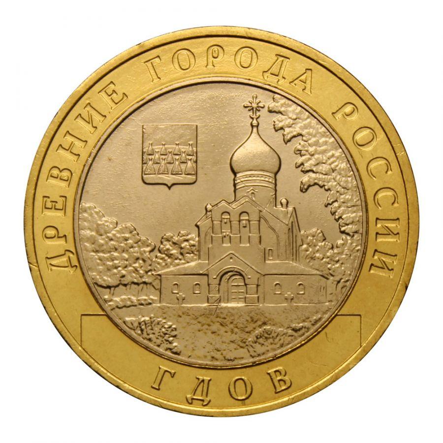 10 рублей 2007 ММД Гдов (Древние города России)