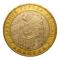 10 рублей 2007 ММД Вологда (Древние города России)