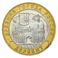 10 рублей 2002 ММД Дербент (Древние города России) UNC