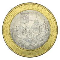 10 рублей 2009 СПМД Галич (Древние города России) UNC