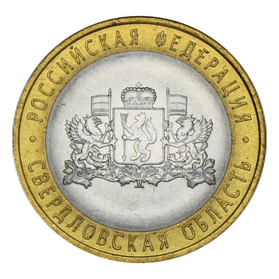 10 рублей 2008 СПМД Свердловская область (Российская Федерация) UNC
