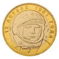 10 рублей 2001 ММД 40-летие космического полета Ю.А. Гагарина (Знаменательные даты) UNC