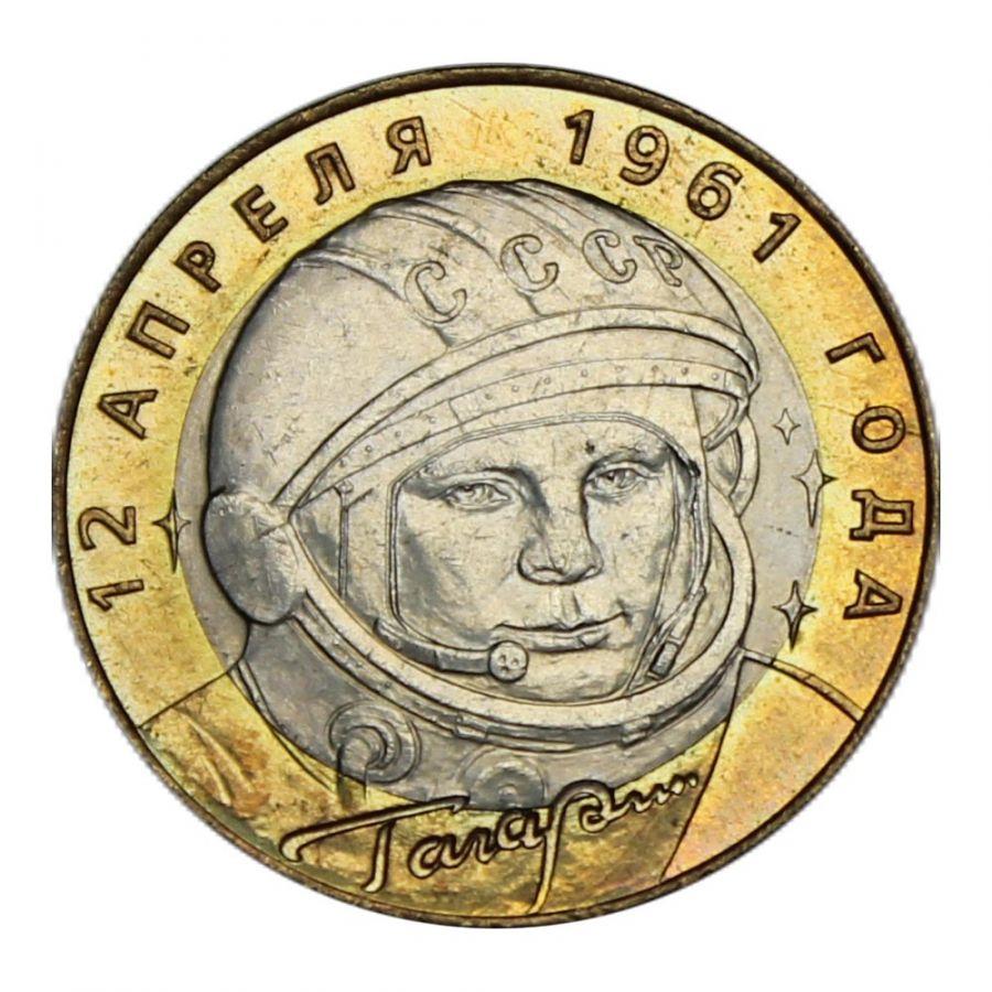 10 рублей 2001 СПМД 40-летие космического полета Ю.А. Гагарина (Знаменательные даты) UNC