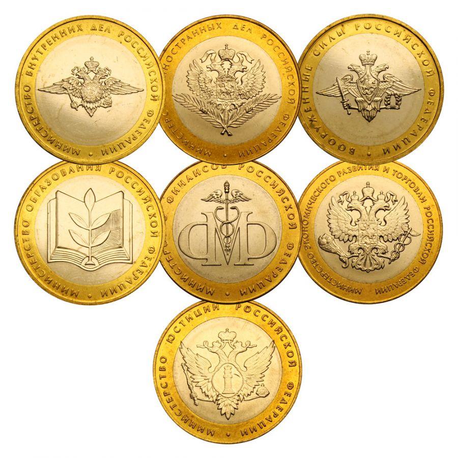 Набор 10 рублей 2002 серии Министерства РФ (7 монет)
